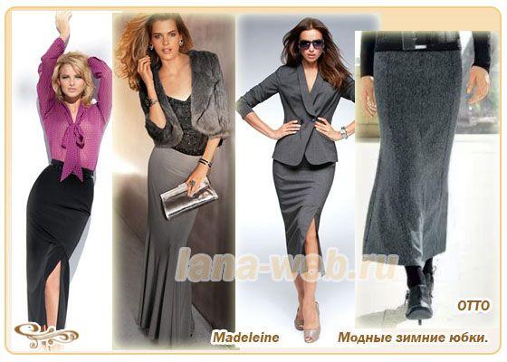 модные зимние юбки макси