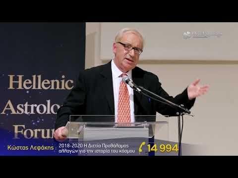 Ομιλία Κώστα Λεφάκη: Η διετία 2018-2020 που θα αλλάξει την ιστορία του κόσμου! | Oroskopos.gr