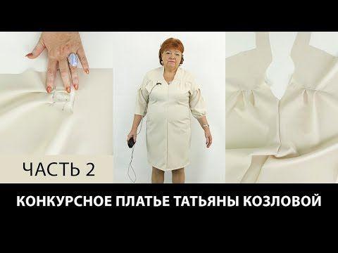 Конкурсное платье со стойкой подрезами и защипами от Татьяны Козловой Моделирование платья Часть 2 - YouTube