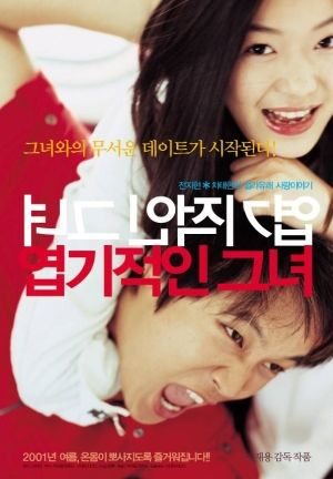 My Sassy Girl...darn you Korean movies for making me cry. funny stuff this movie.