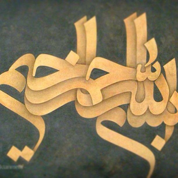 Beautiful بسم الله الرحمن الرحيم