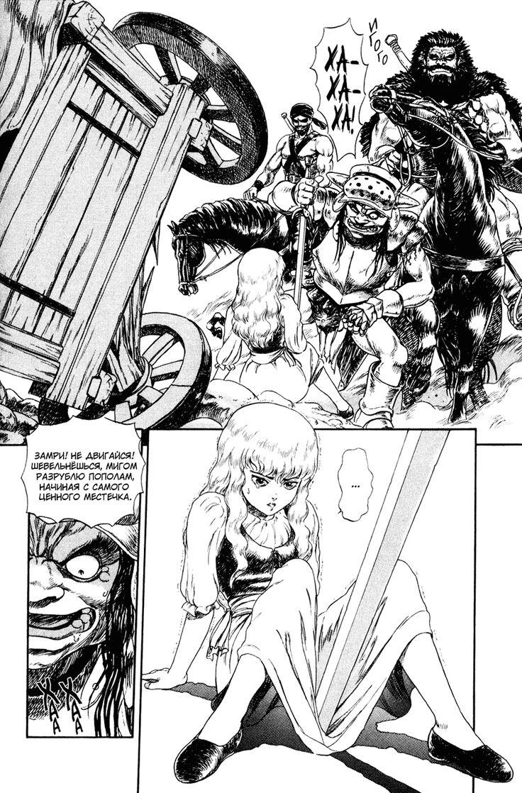Чтение манги Берсерк 1 Экстра Berserk - The Prototype - самые свежие переводы. Read manga online! - ReadManga.me