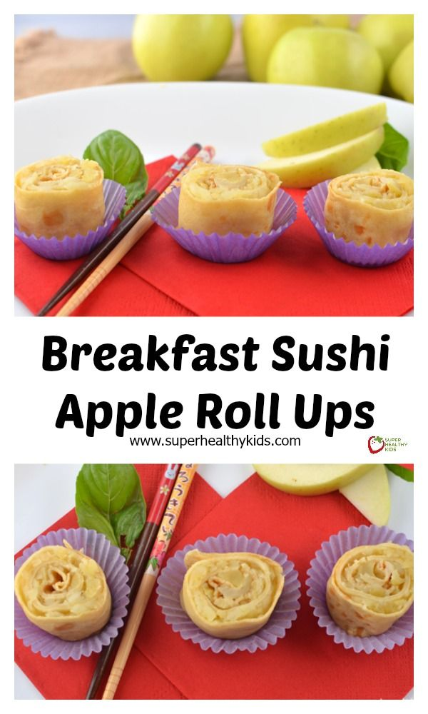 Breakfast Sushi Apple Roll Ups -  You don't have to be a Sous Chef to make this breakfast sushi recipe http://www.superhealthykids.com/breakfast-sushi-apple-roll-ups/