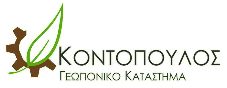 Κοντόπουλος - Γεωπονικό Κατάστημα | Μελιγαλάς in Μελιγαλάς, Μεσσηνία