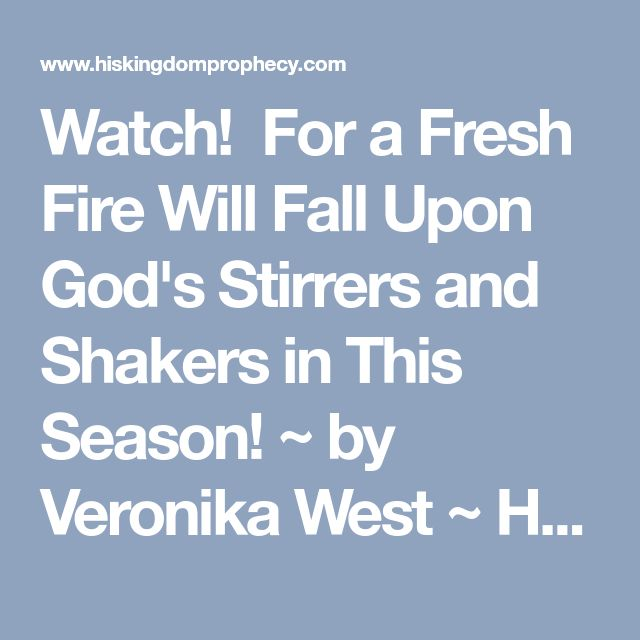 Watch!  For a Fresh Fire Will Fall Upon God's Stirrers and Shakers in This Season! ~ by Veronika West ~ HKP