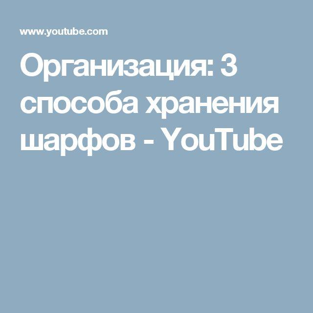 Организация: 3 способа хранения шарфов - YouTube