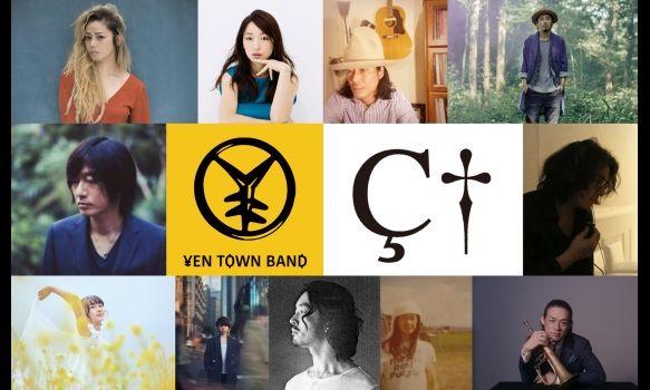 YEN TOWN BAND・Lily Chou-Chou Project ~円都空間 in 犬島~ produced by Takeshi Kobayashi