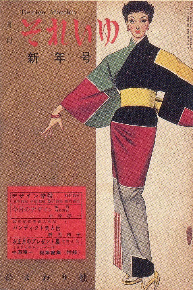 Nakahara Design Kimono