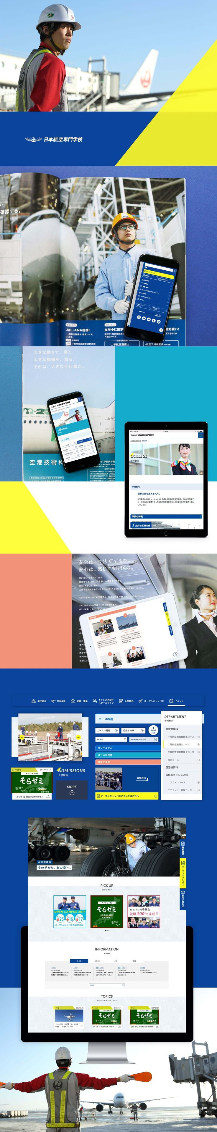 日本航空専門学校 - IMPROVIDE Co.,Ltd. 「国家に有益な航空技術者の養成」を目標に掲げ、高等学校・専門学校・大学校を運営する学校法人 日本航空学園グループは建学85年、国内で最大最古の航空教育機関です。 日本航空学園グループ校である日本航空専門学校は北海道ならではの広大な敷地と豊かな自然を活かした千歳、白老と2つのキャンパスを構えており、これまでに多くの人材を航空業界へ輩出しています。 新千歳空港にほど近い立地の千歳キャンパスでは、航空整備士・グランドハンドリングを目指す学生が実習用の小型機や本物のジェットエンジンを取り扱うなど、実践に近い環境の中で技術を学んでいます。 また2017年度からは客室乗務員・グランドホステスなどを目指す国際航空ビジネス科も千歳キャンパスに移転されました。 白老キャンパスでは2018年度に今後の需要に先駆けた「ドローン養成コース」が開設されることでも注目が高まっています。 Webサイトのリニューアルは、紙媒体であるパンフレットとの情報を一貫して統合・整理することで、媒体に関わらず統一感が生まれるよう工夫しています。