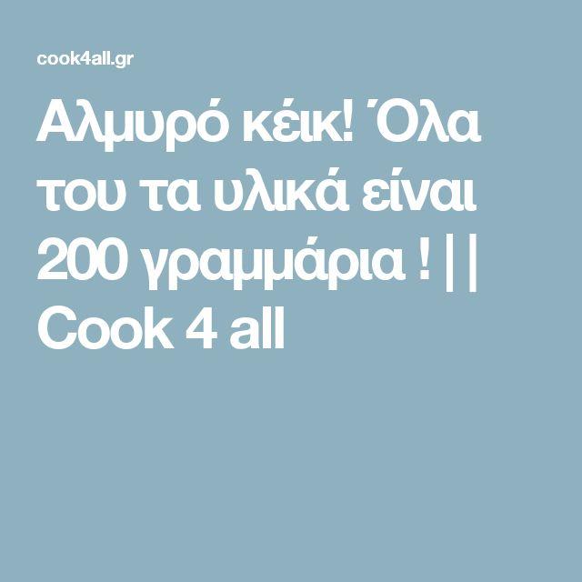 Αλμυρό κέικ! Όλα του τα υλικά είναι 200 γραμμάρια ! | | Cook 4 all