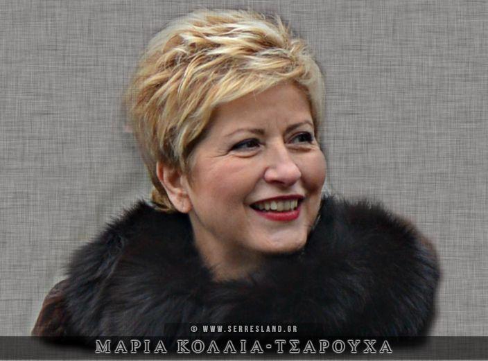 ΕΙΔΗΣΕΙΣ, ΜΑΡΙΑ ΚΟΛΛΙΑ-ΤΣΑΡΟΥΧΑ, ΣΕΡΡΕΣ, ΑΜΦΙΠΟΛΗ, ΤΥΜΒΟΣ ΚΑΣΤΑ, www.serresland.gr