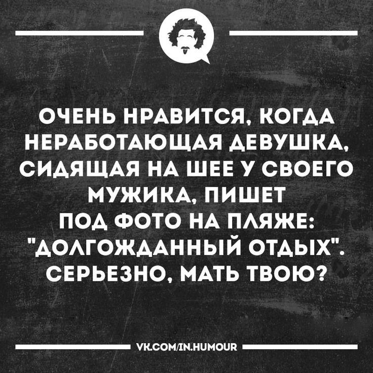 7,204 отметок «Нравится», 86 комментариев — Интеллектуальный юмор (@inhumour) в Instagram: «#юмор #humor #смешно #смех #jokes»
