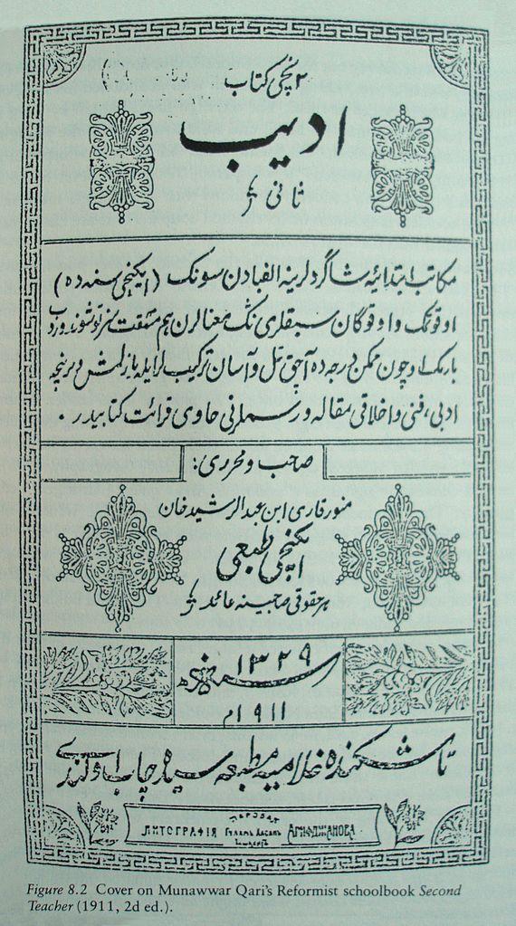 A page in Uzbek language written in Nastaʿlīq script printed in Tashkent 1911