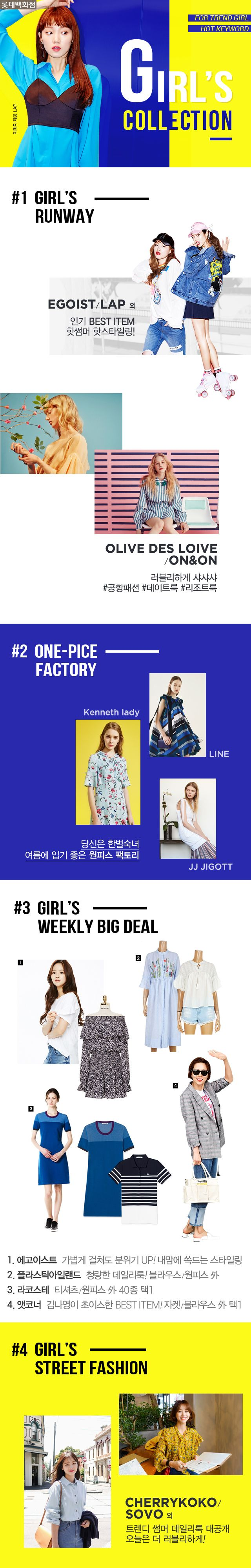 Girl's collection (mo)_170508_Designed by 박지원