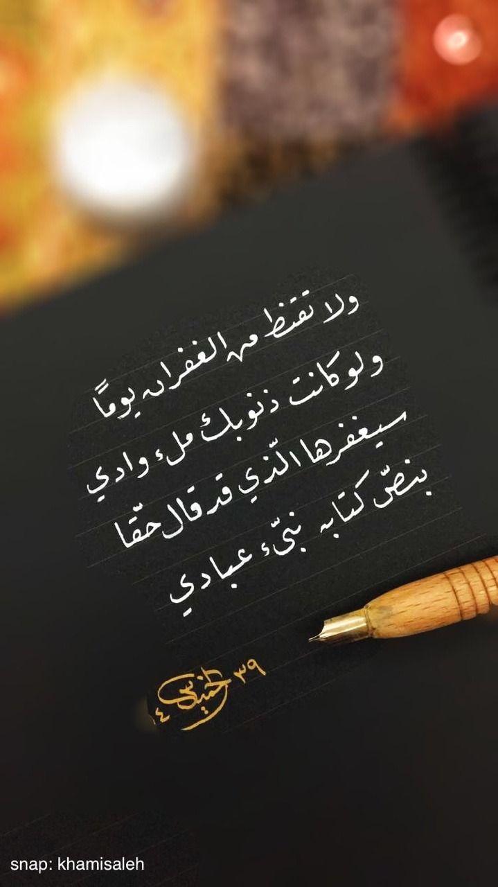 نبئ عبادي Quran Quotes Talking Quotes Islamic Phrases
