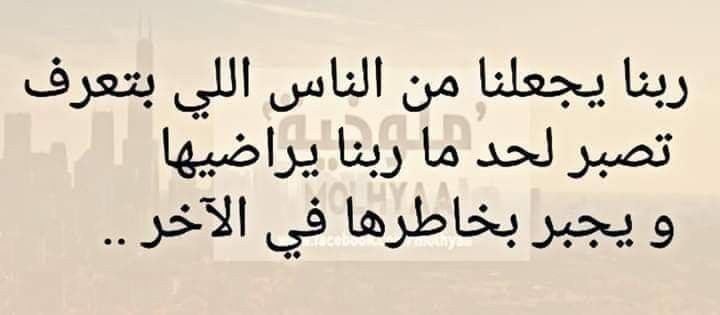 Pin By Naminas On مناجاة وادعية اسلاميات Quotes Arabic Calligraphy Comics