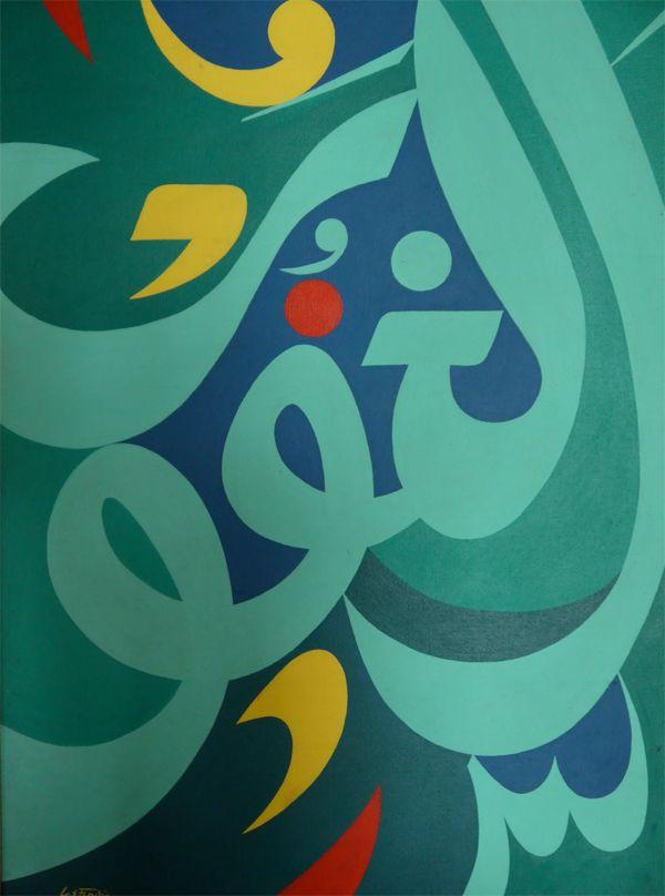 Islamic Calligraphy Art in Web Designing #designermistakes #tips #webdesigners #creativity