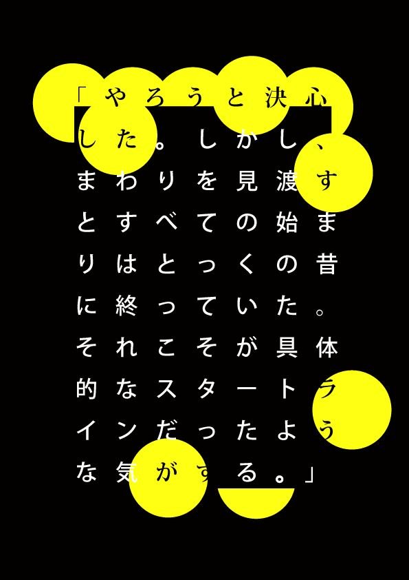 「既にそこにあるもの」という本の中で、大竹伸朗さんがまだ大学生だった頃