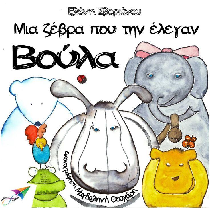 Μια ζέβρα που την έλεγαν Βούλα, Ελένη Σβορώνου, εικονογράφηση: Μαγδαληνή Θεοχάρη, Εκδόσεις Σαΐτα, Οκτώβριος 2013, ISBN: 978-618-5040-38-3 Κατεβάστε το δωρεάν από τη διεύθυνση: http://www.saitapublications.gr/2013/10/ebook.59.html