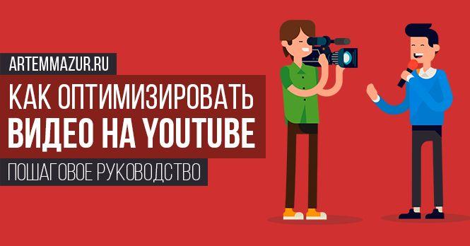 SEO оптимизация видео https://artemmazur.ru/youtube/seo-optimizaciya-video.html