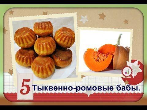 Тыквенно - ромовая баба/Pumpkin - rum baba - YouTube