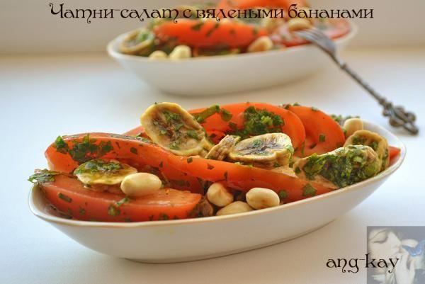 Чатни-салат с вялеными бананами (постный вегетарианский)
