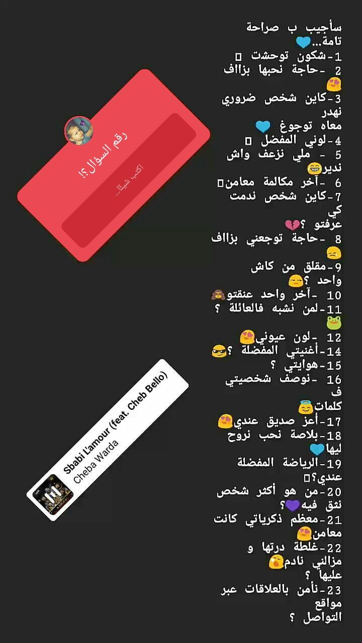 Pin By Abdellatif Samiha On Fille Algerienne Dad Quotes Funny Arabic Quotes This Or That Questions