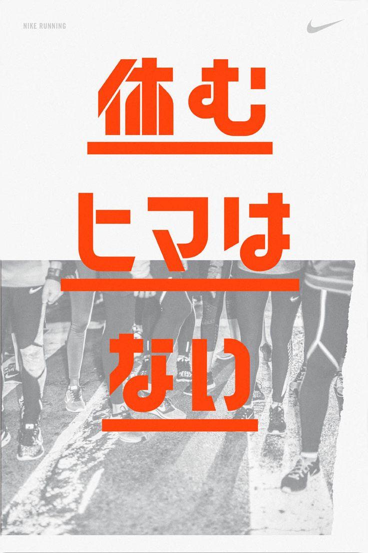 sasakishun:   NIKE KICHIJOJI RUNNING ... - tatsdesign.tumblr.com                                                                                                                                                      もっと見る