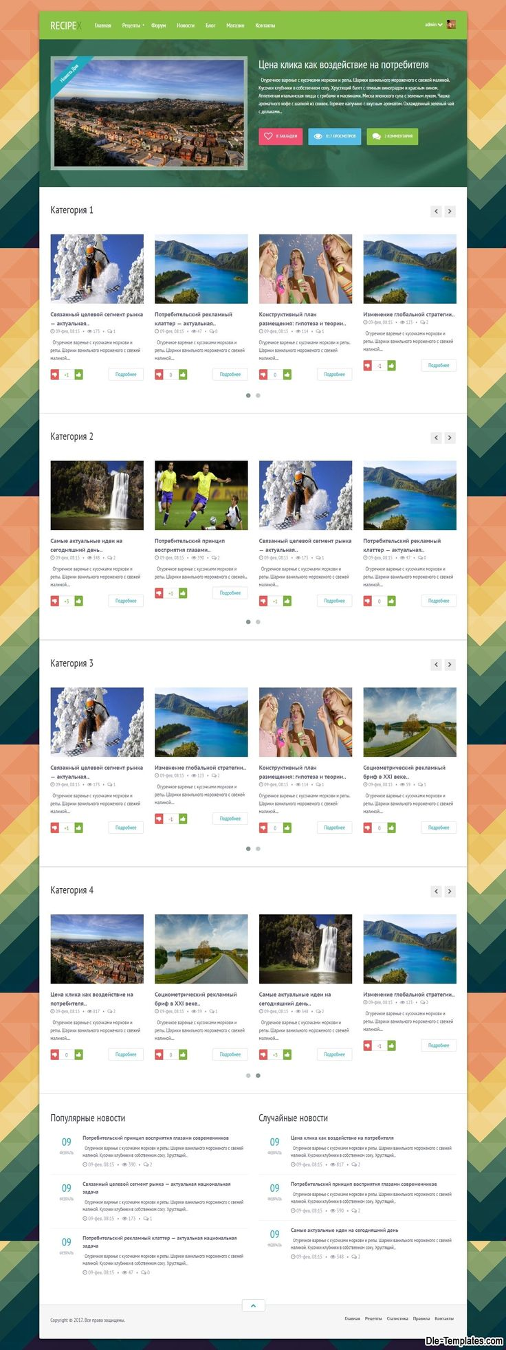 Recipex для DLE #templates #website #шаблон #сайт #web