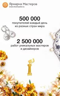 Ярмарка Мастеров- ekran görüntüsü küçük resmi