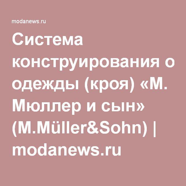 Система конструирования одежды (кроя) «М. Мюллер и сын» (M.Müller&Sohn) | modanews.ru