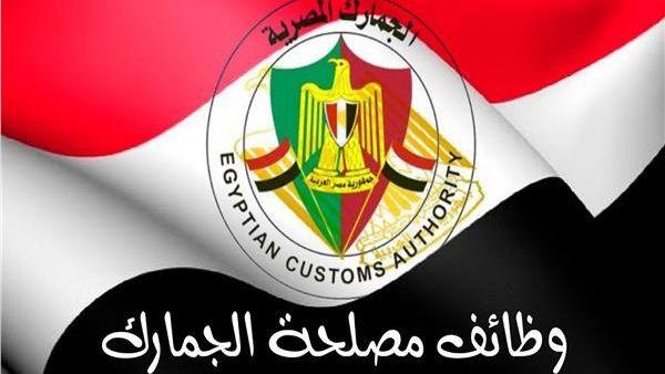 اعلان وظائف مصلحة الجمارك المصرية Team Logo Sport Team Logos Juventus Logo