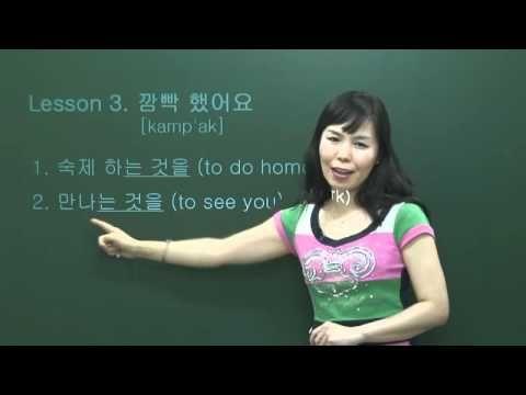 [Idiomatic Korean Expression] 3 강 : 깜빡 했어요
