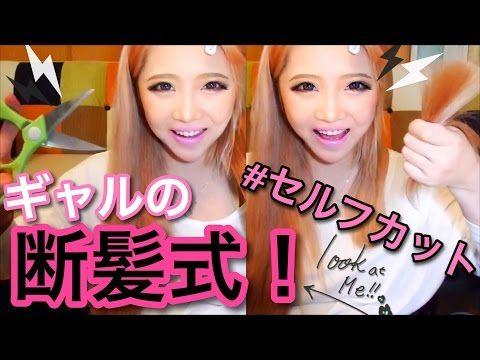 【ギャルの断髪式】ロング→ボブにセルフカット★【巻き髪】 - YouTube