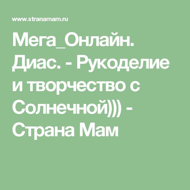 Мега_Онлайн. Диас. - Рукоделие и творчество с Солнечной))) - Страна Мам