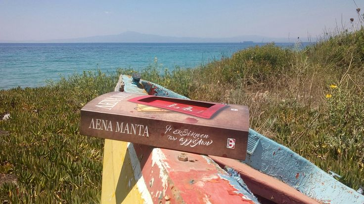 #summerfun με καλή παρέα 📖 #καλοκαίρι #diavazo #psichogiosbooks