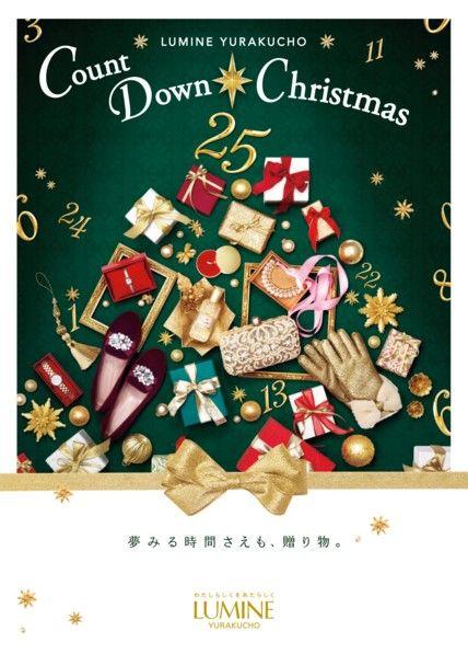 LUMINE クリスマス