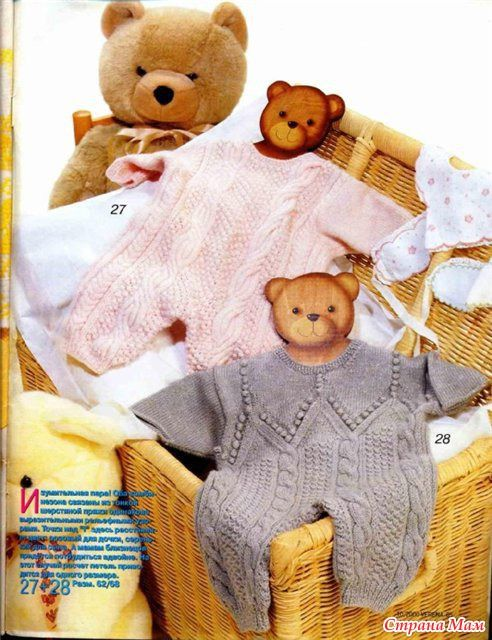 Комбинезон - Вязание для детей - Страна Мам