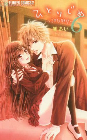 Your desire is mine ; Band 6. Genre:Romanze - Age:16. (http://www.mangaguide.de
