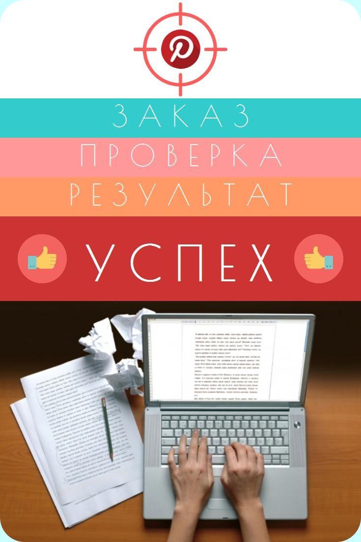 могу предложить Вам свои услуги по работе рерайтером/... #writing_translations Наполнить форум #writing детальное ТЗ, включающее в себя размер текста, ключи, % уникальности и каким сервисом проверять, можно ли менять КС, стиль текста #kwork