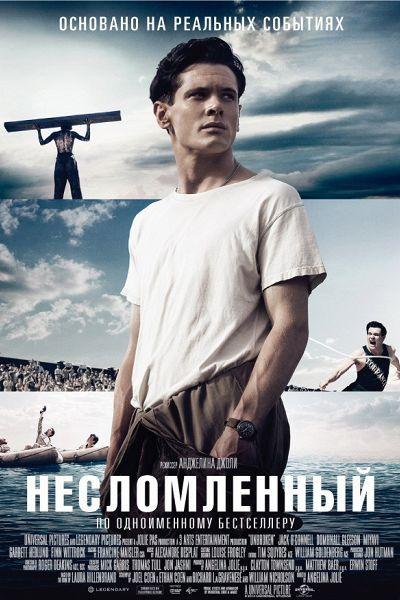 Несломленный (2015)