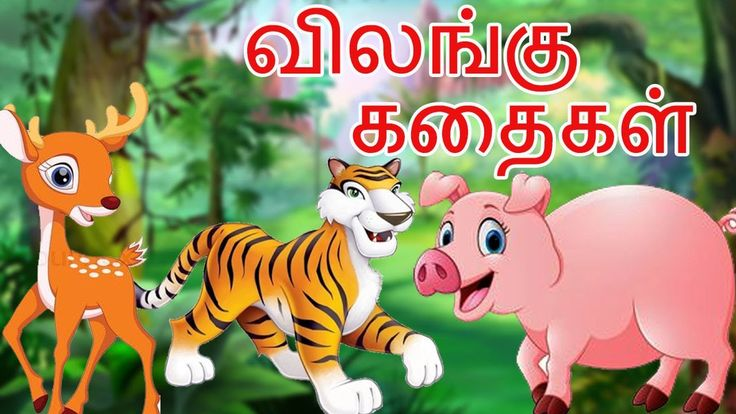 #tamil #tamilshortstories #tamilmoralstories #shortstory #shortstories #kidsstories #moraltales #fables - 🐘🐈🐈The Brave Pig + The Deer's Disciples | Kids Stories in Tamil with Morals |விலங்குகள் கதைகள் |