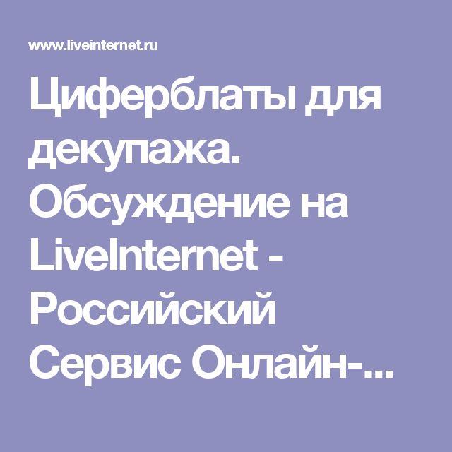 Циферблаты для декупажа. Обсуждение на LiveInternet - Российский Сервис Онлайн-Дневников
