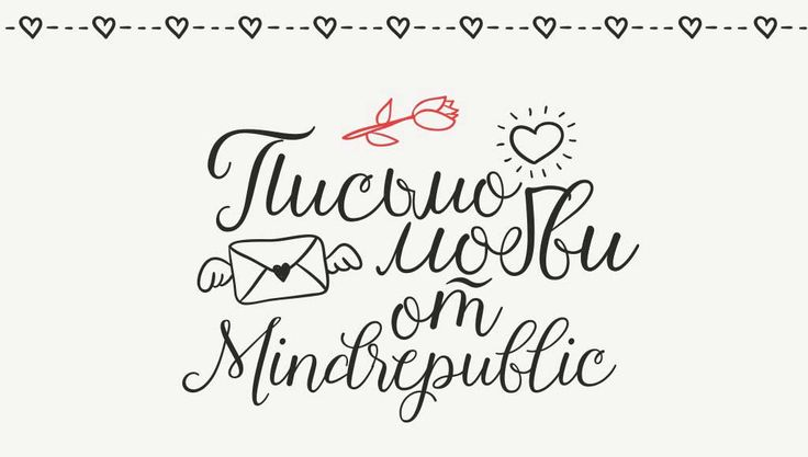 #калиграфия и #леттеринг для открытки и поздравления. #postcard #design #lettering