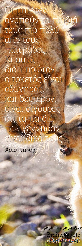 Κάτι ήξερε ο Αριστοτέλης...