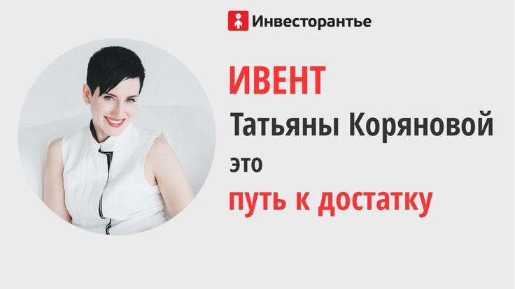 Ивент и курс Татьяны Коряновой - это путь к достатку