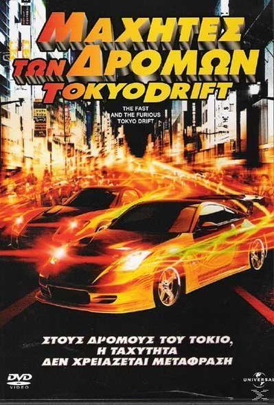 Οι Μαχητές των Δρόμων 3: Tokyo Drift