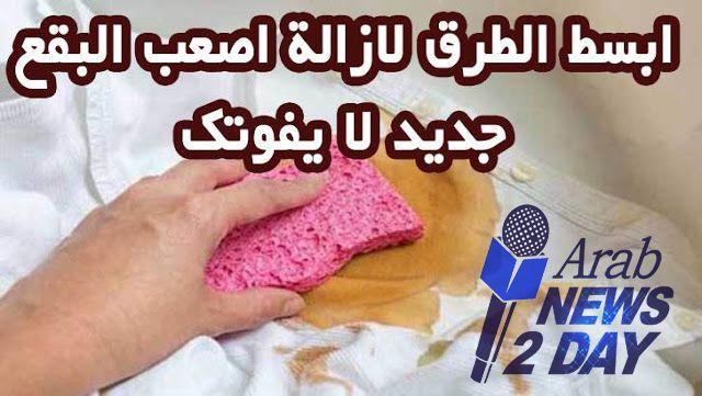 افضل طريقه لازالة البقع الصفراء الثابته في الملابس سهل وبسيط اعرفيها من هنا Arabnews2day Arab News Blog