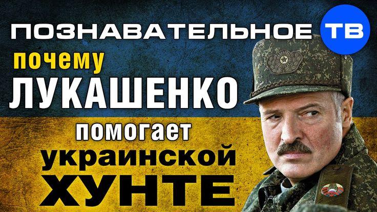 Почему Лукашенко помогает украинской хунте? (Познавательное ТВ, Евгений...