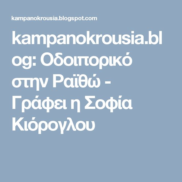 kampanokrousia.blog: Οδοιπορικό στην Ραϊθώ - Γράφει η Σοφία Κιόρογλου